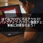 はてなブログの不正アクセス防止対策のアイキャッチ画像