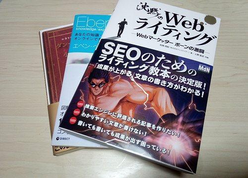 並べられた3冊の本
