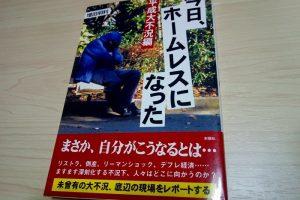 今日、ホームレスになったの本