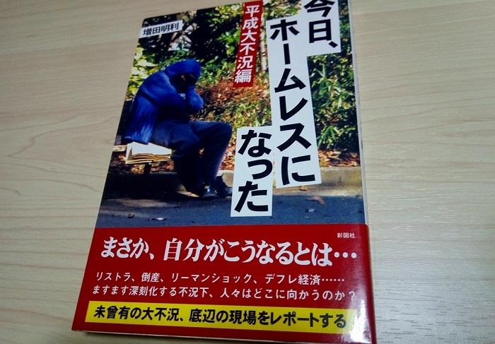 『今日、ホームレスになった』書評レビュー!底辺生活者の過去と現状を取材したノンフィクションおすすめKindle本