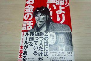 """カイジ「命より重い!」お金の話の本"""""""