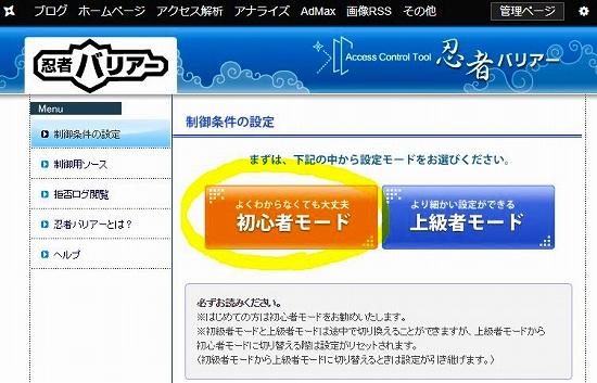 忍者バリアーの検索条件の設定画面