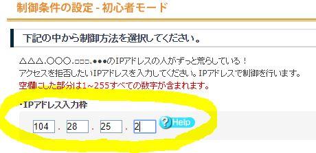 IPアドレスの入力例