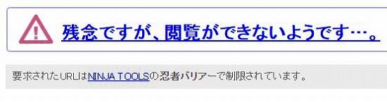 忍者バリアーでアクセス制限された際に表示される画像