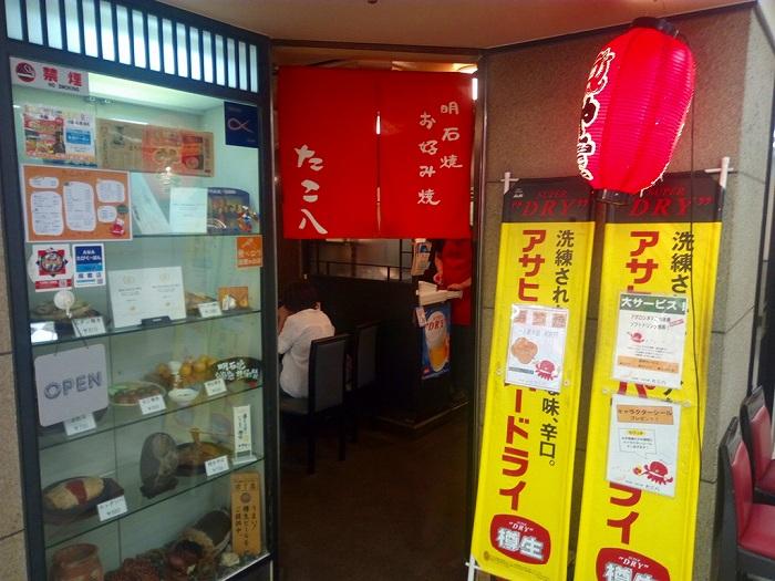 明石焼が美味しい『たこ八(天王寺阿部野橋店)』のグルメレビュー!お好み焼きもウマいおすすめのお店