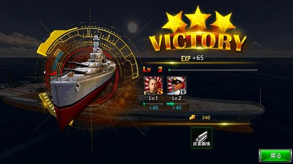 戦闘勝利画面