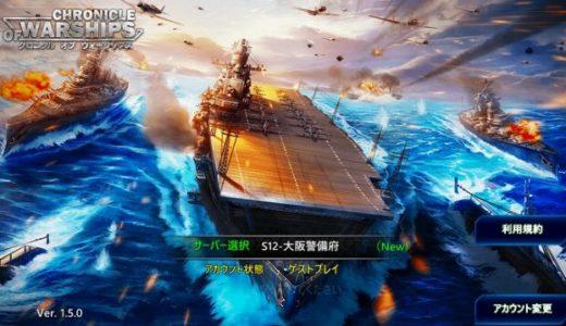 戦艦SLGクロニクル オブ ウォーシップスの評価レビュー!史実に基づいた海戦3Dシミュレーションゲーム