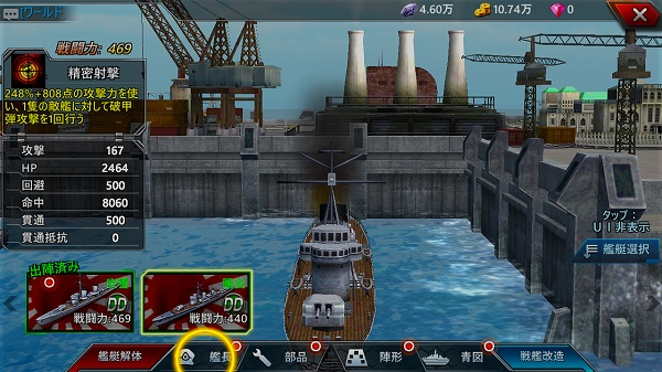 艦隊ドックの画像