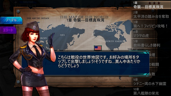 戦役マップ画面