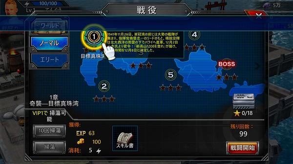 マップ選択画面
