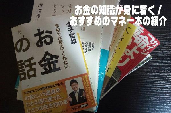 お金の知識が身につくマネー本おすすめ15冊!勉強のために見るべき本を紹介