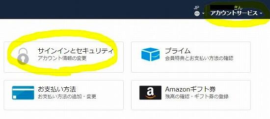 Amazonアカウントのログイン後の画面