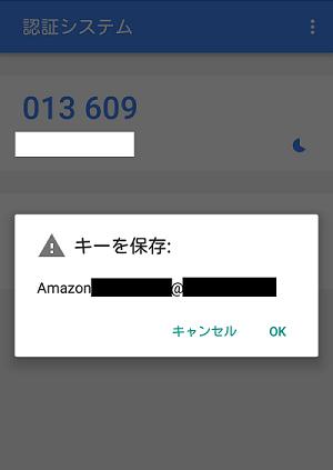 Google認証アプリのスクリーンショット
