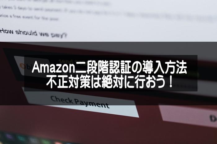 Amazon二段階認証の説明アイキャッチ