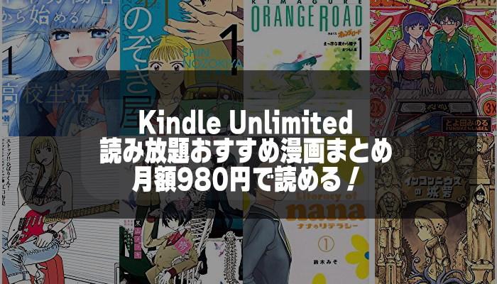 Kindle Unlimitedのおすすめ漫画まとめ【2020年2月版】読めるマンガを一覧紹介
