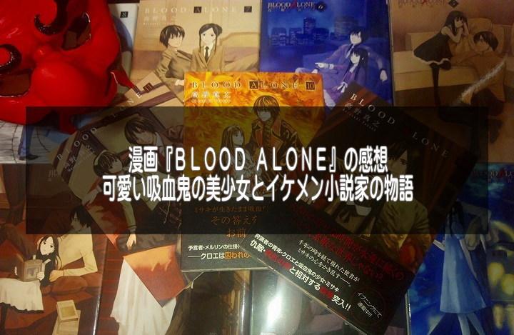 漫画『BLOOD ALONE』の感想評価レビュー!可愛い吸血鬼の美少女とイケメン小説家の物語!