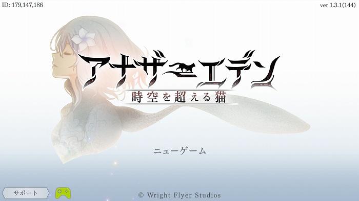 アナザーエデンの評価レビュー!ガチでおすすめ正統派ドラマチック冒険RPG