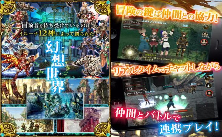 イルーナ戦記ゲーム画面
