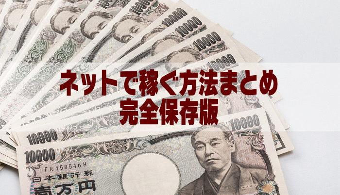 ネットでお金を稼ぐ方法まとめ【初心者が月1万~3万円を目標に自宅仕事・副業向けの18種類を解説】