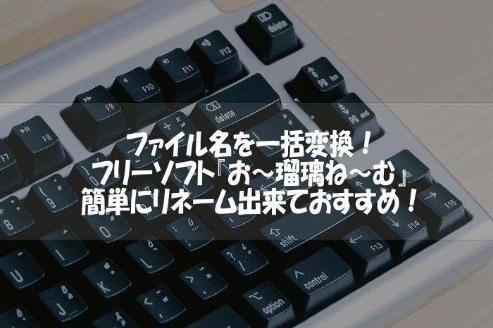 キーボードを被写体にしたアイキャッチ画像