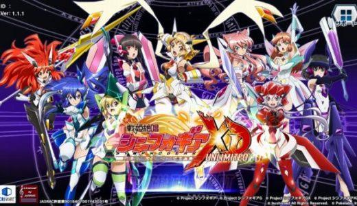 戦姫絶唱シンフォギアXD UNLIMITEDの感想評価レビュー!テレビアニメがスマホゲームアプリ化