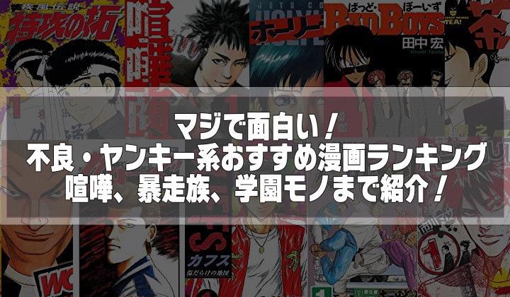 超面白い不良ヤンキー漫画おすすめランキング30選【人気作や暴走族まで】
