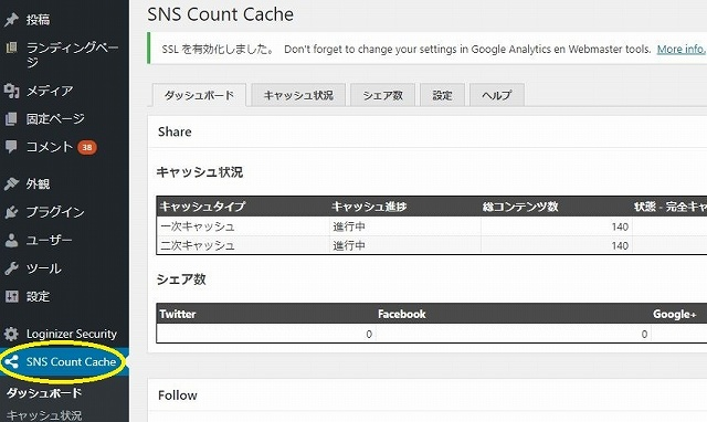 SNS Count Cacheインストール後