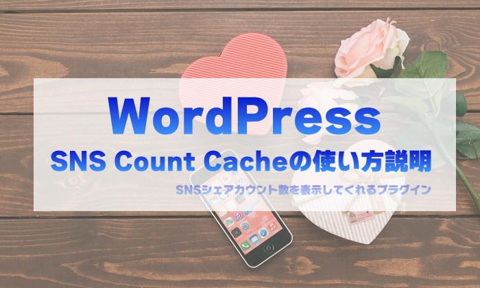 SNS Count CacheでSNSボタンにシェアカウント数を表示させる方法!ストークにも使える