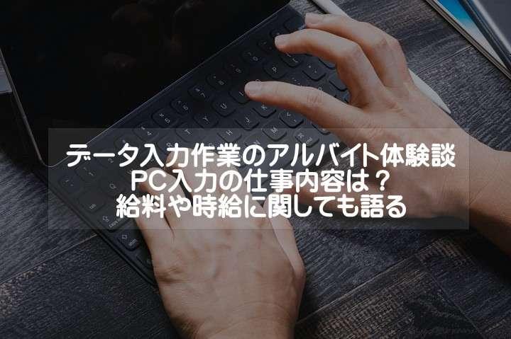 データ入力作業のバイト体験談!PC入力の仕事内容は?給料や時給に関しても語る