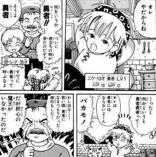 魔法陣グルグルのニケと両親