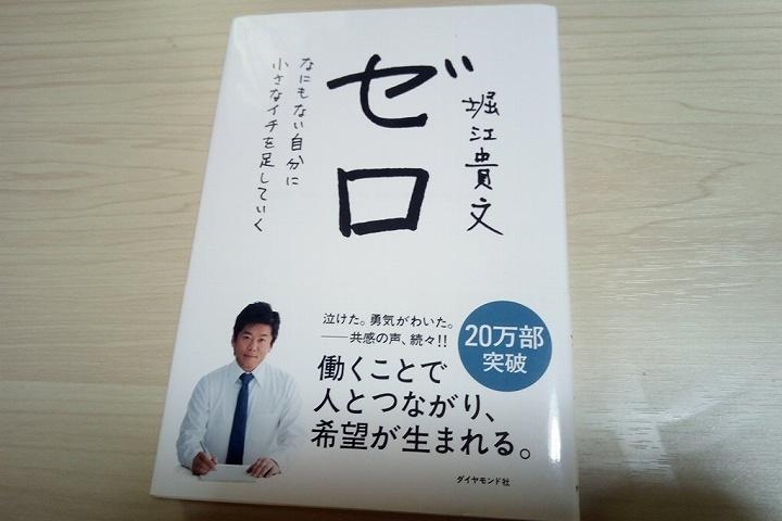 堀江貴文(ホリエモン)『ゼロ』生きる事に前向きになれる!全ての人にオススメできる本