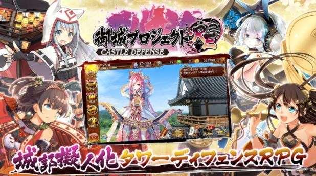 御城プロジェクト:RE~CASTLE DEFENSE~のゲーム紹介画像