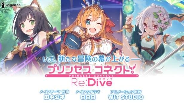 プリンセスコネクト!Re:Diveの紹介画像