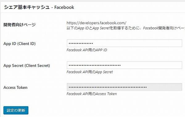 FacebookAPP入力後