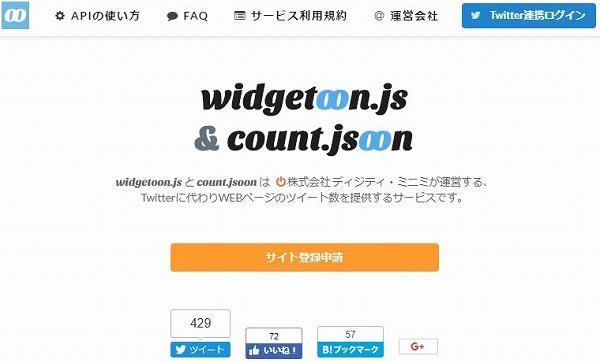 widgetoon1