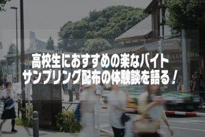 サンプリング配布バイトの内容紹介アイキャッチ画像