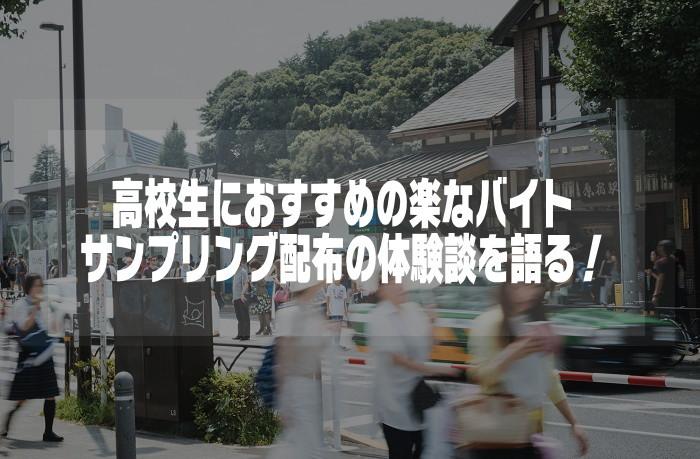 「ティッシュ配り(サンプリング配布)」バイト体験談!高校生にもおすすめの楽なバイト!