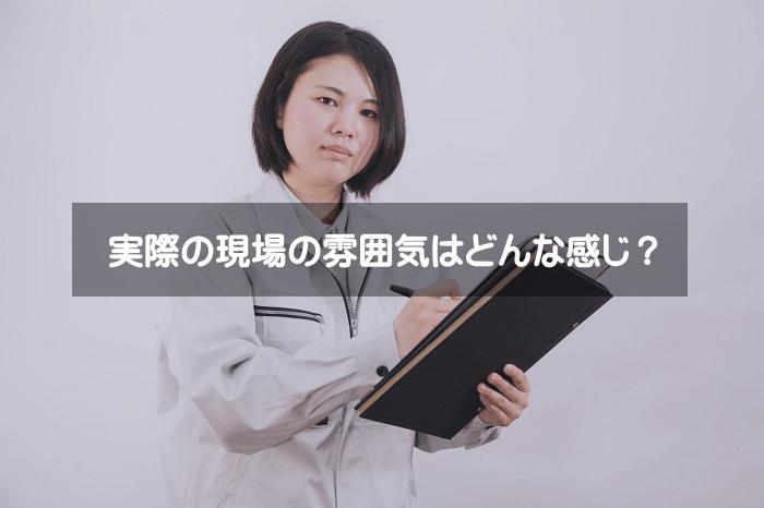 女性の現場監督員