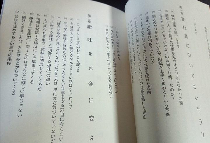 ヨッピーさんの本の目次