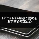 prime readingのおすすめ紹介アイキャッチ画像