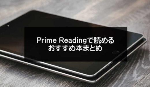 Prime Readingで読めるおすすめ本まとめ【2020年9月版】Amazonプライム会員は無料の本