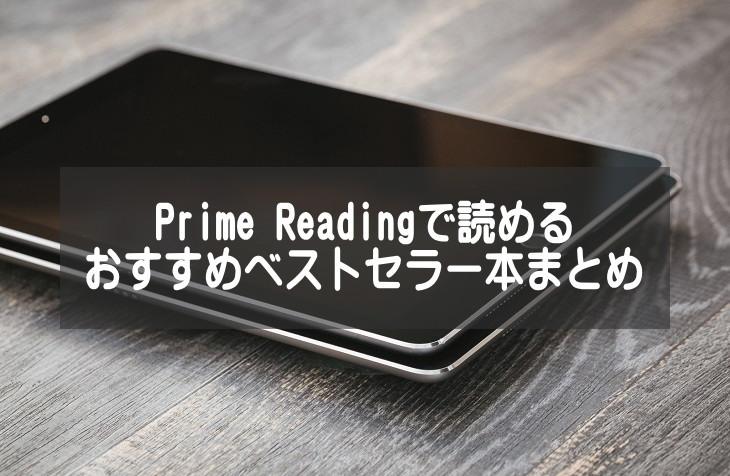 Prime Readingで読めるおすすめベストセラー本まとめ【最新】