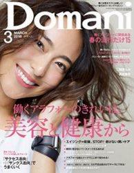 雑誌domaniの表紙
