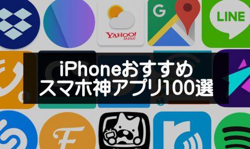 iPhoneアプリ100選