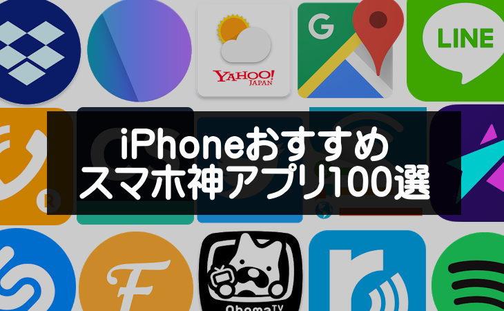 超便利!iPhoneのおすすめスマホ神アプリ100選【最新版】