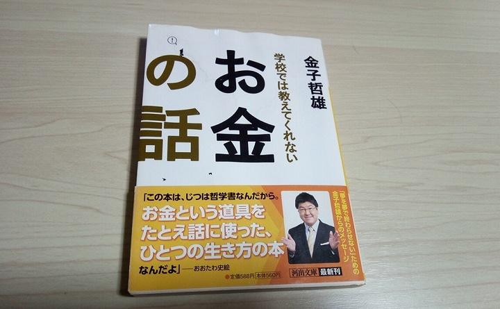 お金の勉強本『学校では教えてくれないお金の話:金子哲雄』書評・初めての一冊にもオススメ