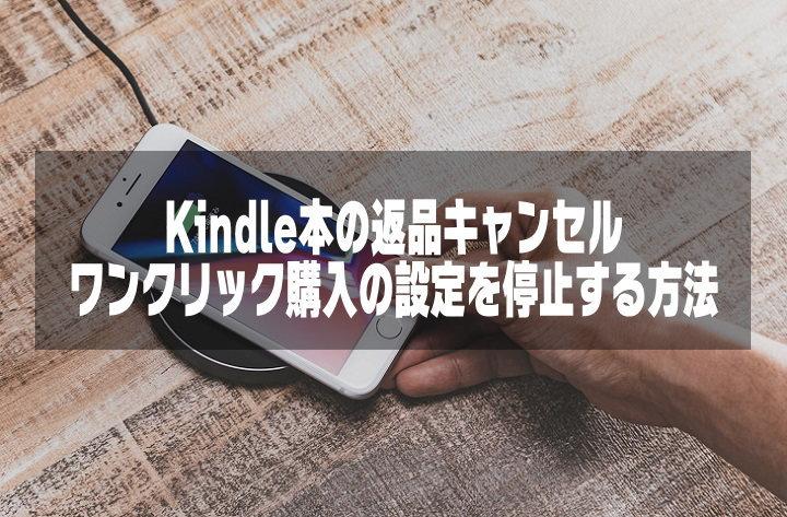 Kindle本の返品キャンセルとワンクリック購入の設定を停止する方法