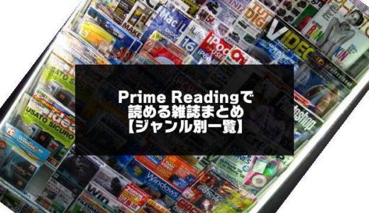 Prime Readingで読める雑誌まとめ【2021年1月版】ジャンル別一覧