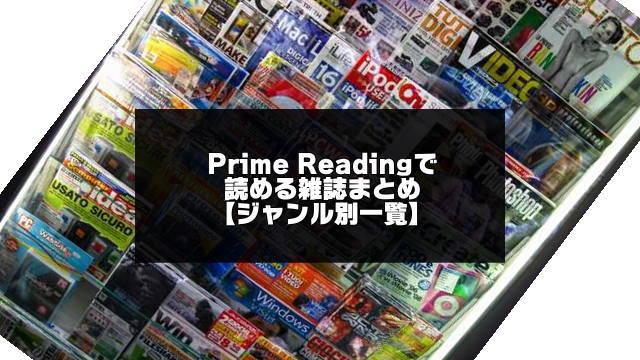 プライムリーディングの雑誌紹介アイキャッチ画像