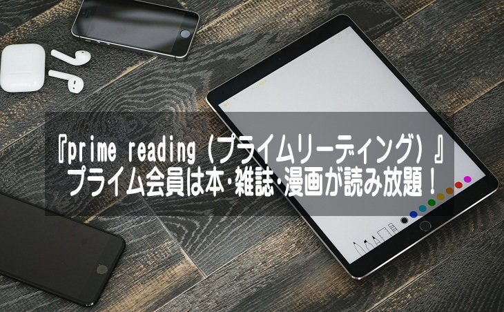 Prime ReadingでAmazonプライム会員が電子書籍読み放題!内容を解説!